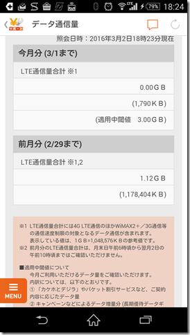 Screenshot_2016-03-02-18-24-23