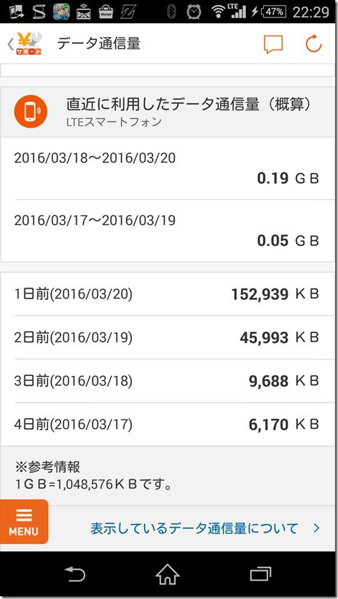 Screenshot_2016-03-21-22-29-47